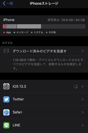 iPhoneストレージを開く