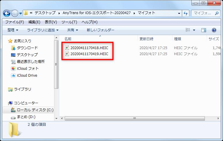 パソコンで転送されたHEICファイルを確認