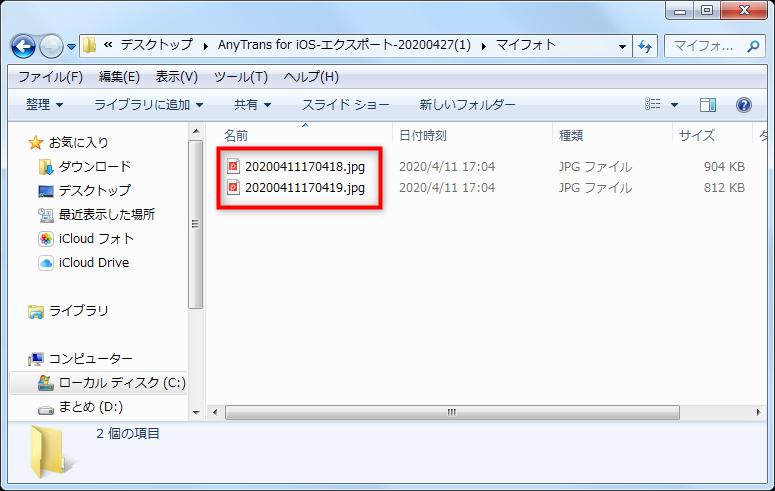 パソコンで変換されたJPGファイルを確認