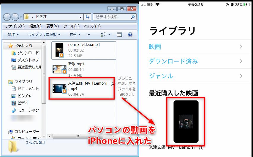 AnyTransでパソコンの動画をiPhone・iPadに入れる