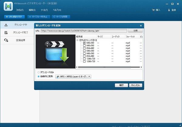 写真元: 4videosoft.jp - 動画データを分析