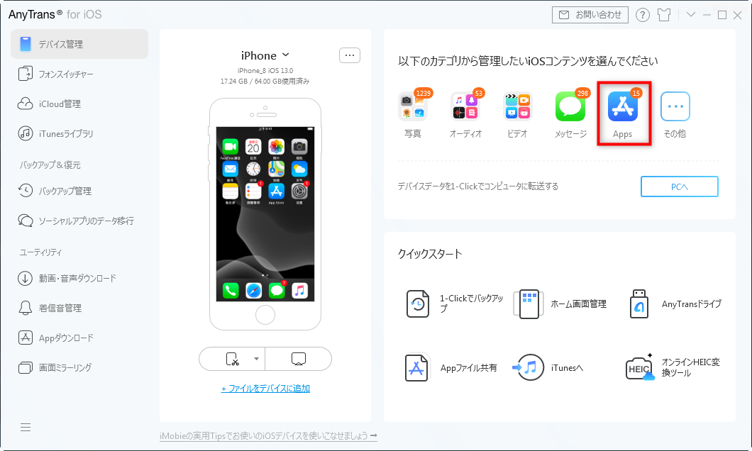 「Apps」を選択