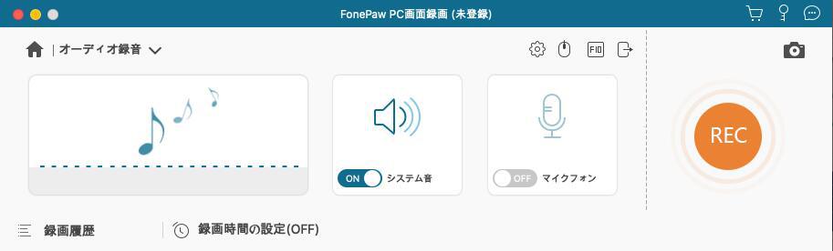 オーディオ録音を選択 写真元:FonePaw