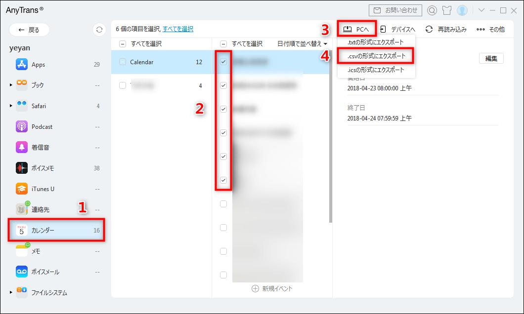 カレンダーを選択して、「PCへ」ボタンをクリック