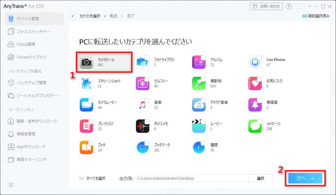 PCへiPadのファイルを一括で移行