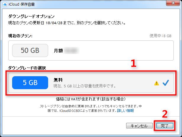 WindowsパソコンでiCloudの有料ストレージプランを解約する