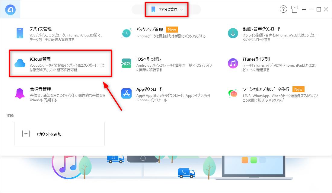 「iCloud管理」をクリック
