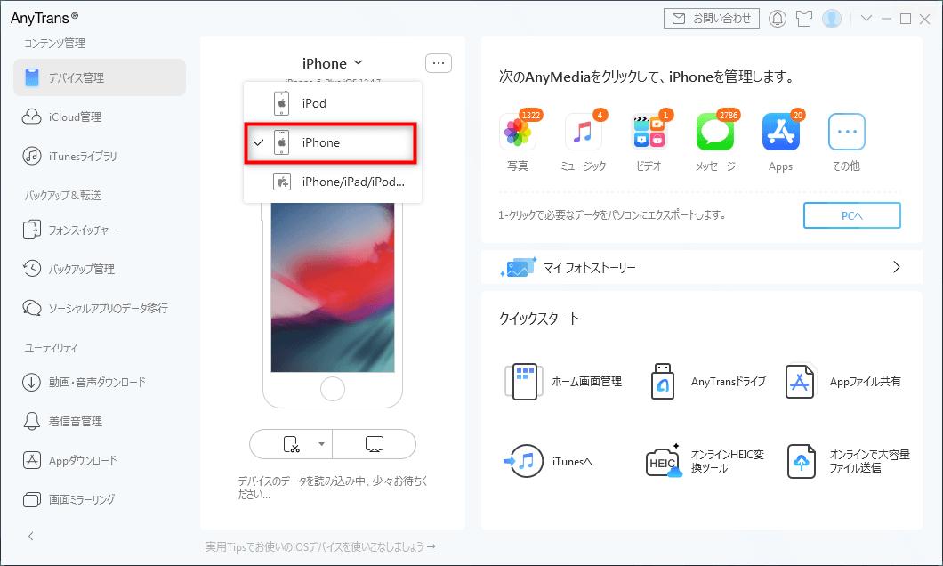 共有したいアプリのあるデバイスを選択する