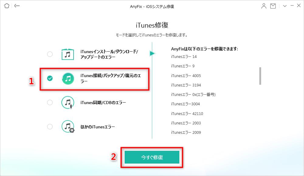 AnyFixでiTunesエラーを修復する(iTunes/iOSエラーを修復)