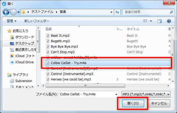 m4aファイルを選択