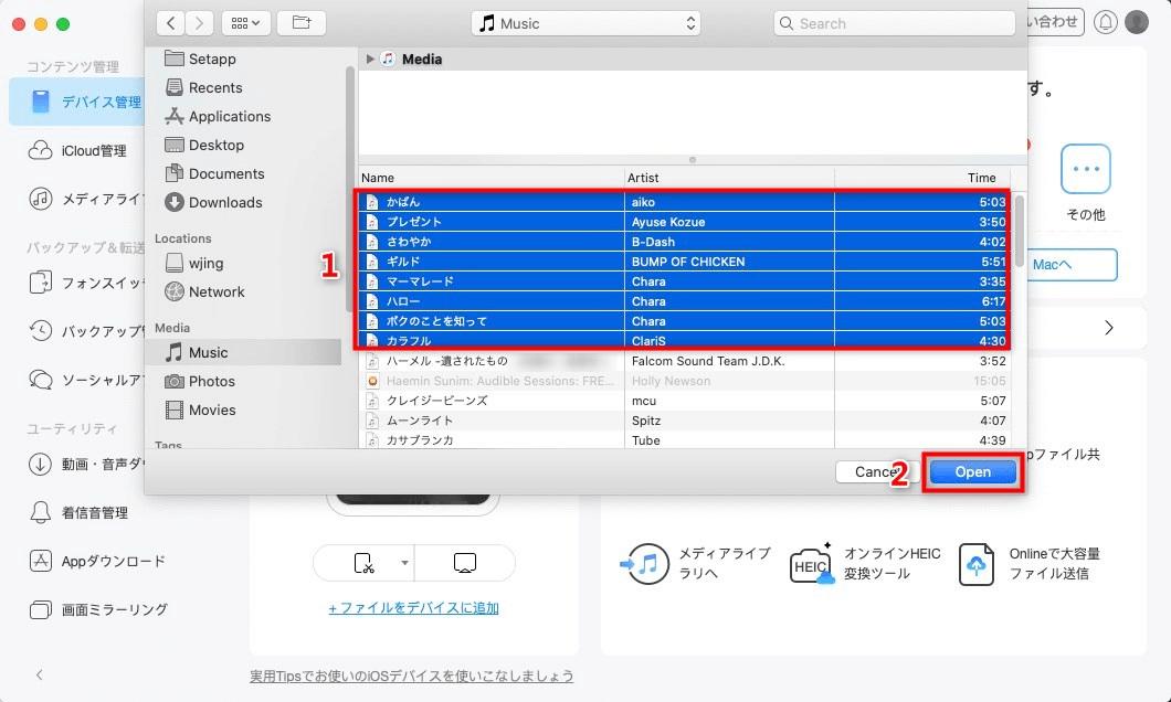 MacからiPhoneに音楽を転送する方法