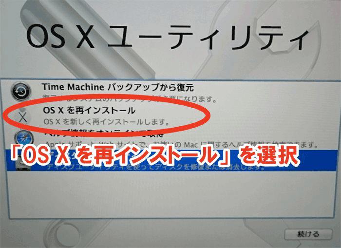 Mac OSを再インストールの実行