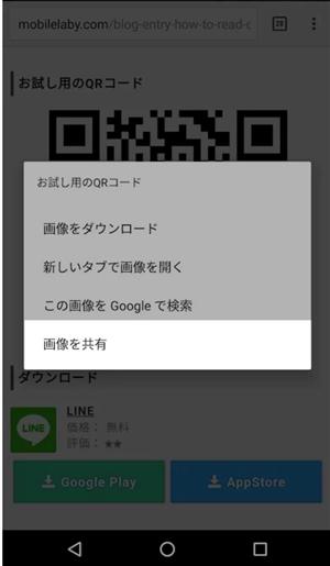 「画像を共有」をタップ mobilelaby.com
