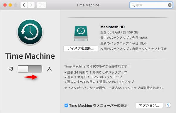Macをバックアップする