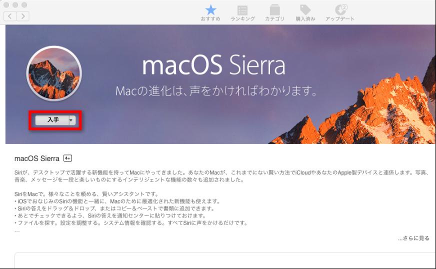 macOS Sierraをダウンロードしてインストールする