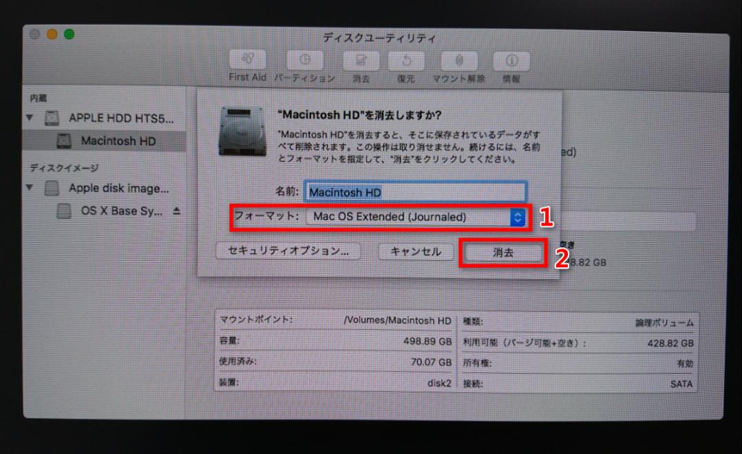 Macのハードディスクを消去する
