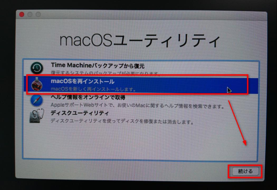 macOSを再インストールする