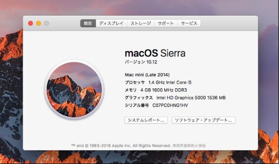 MacにmacOS Sierraをクリーンインストールする