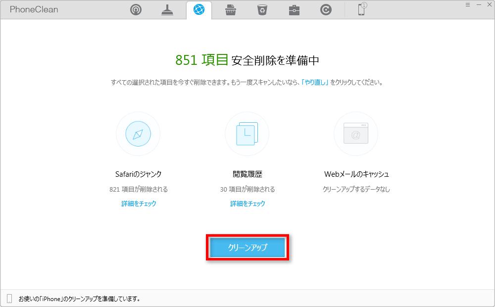 PhoneCleanでiPhoneからWebの閲覧履歴を削除する