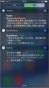 iOSデバイスの通知センター