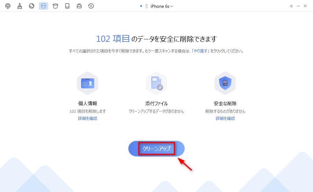 iPhone 6/6s (Plus)からメッセージを一括削除する