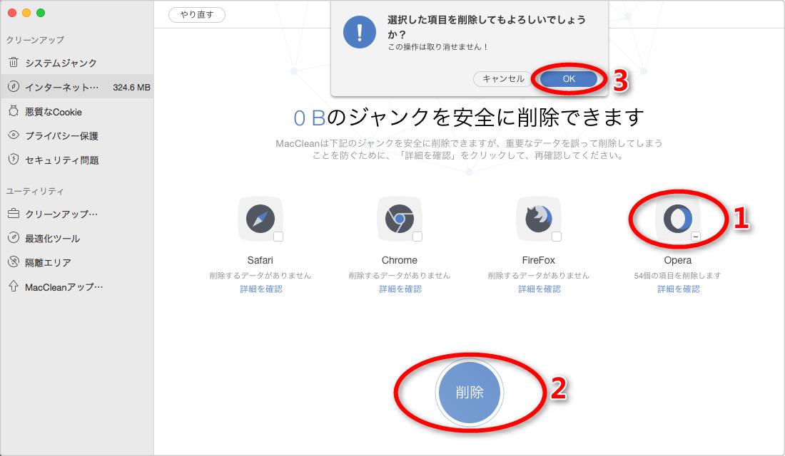 ステップ5:MacCleanでOperaの閲覧履歴を削除する