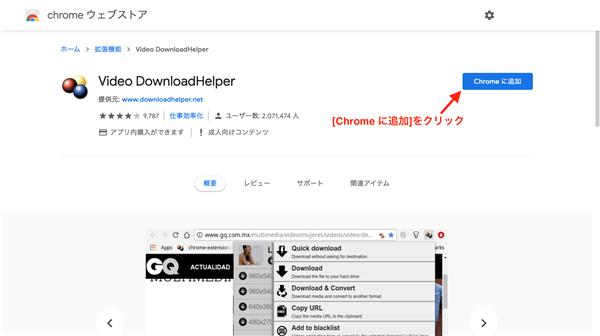 [Chrome に追加]をクリック