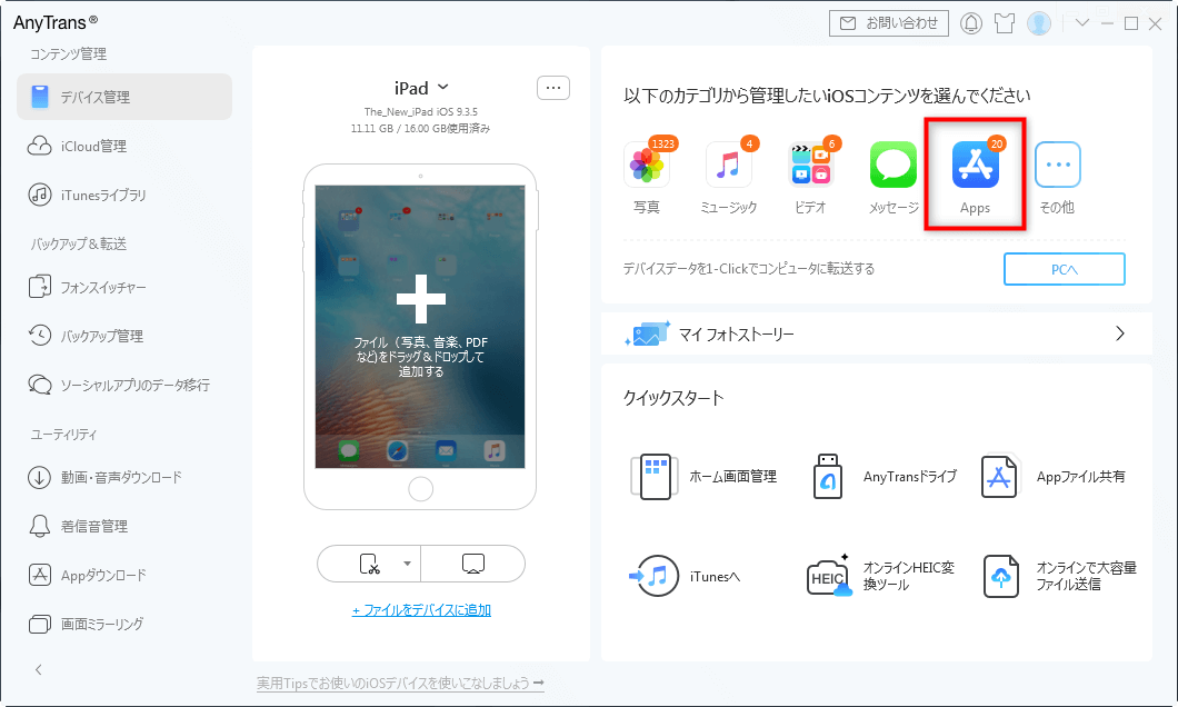 「アプリ」をクリック