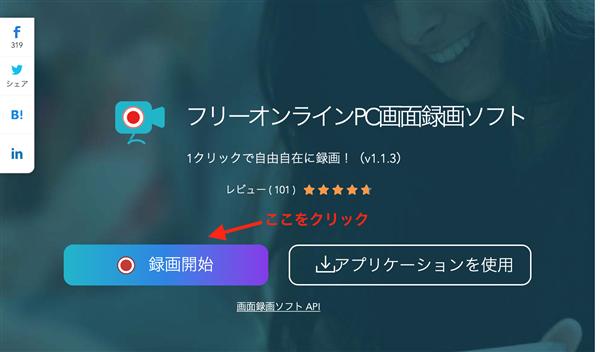 写真元: apowersoft.jp - 「録画開始」ボタンを押す