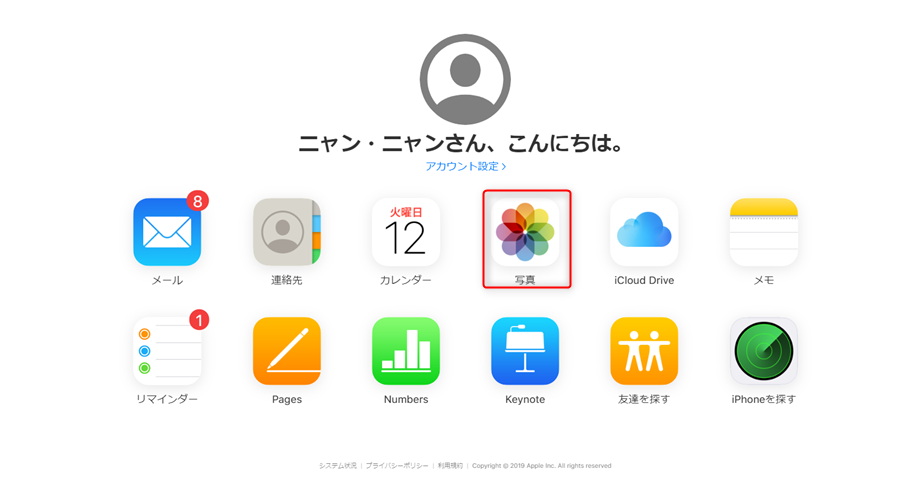 iCloudで写真をクリック