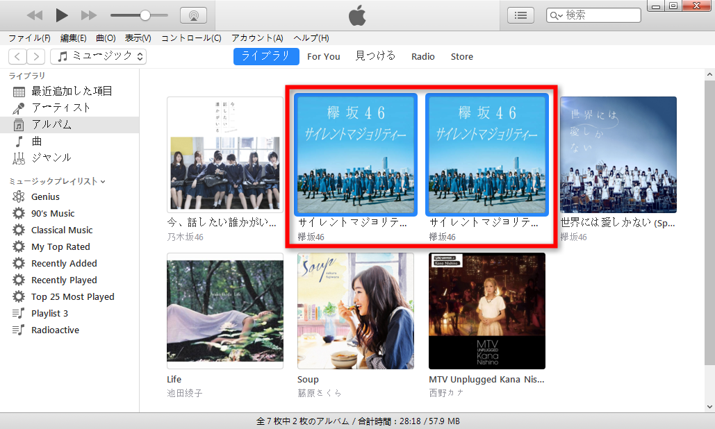 iTunesでバラバラになったアルバムをまとめる手順 ステップ1