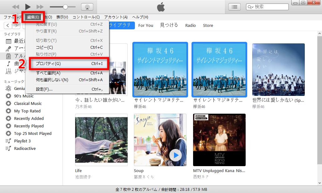 iTunesでバラバラになったアルバムをまとめる手順 ステップ2