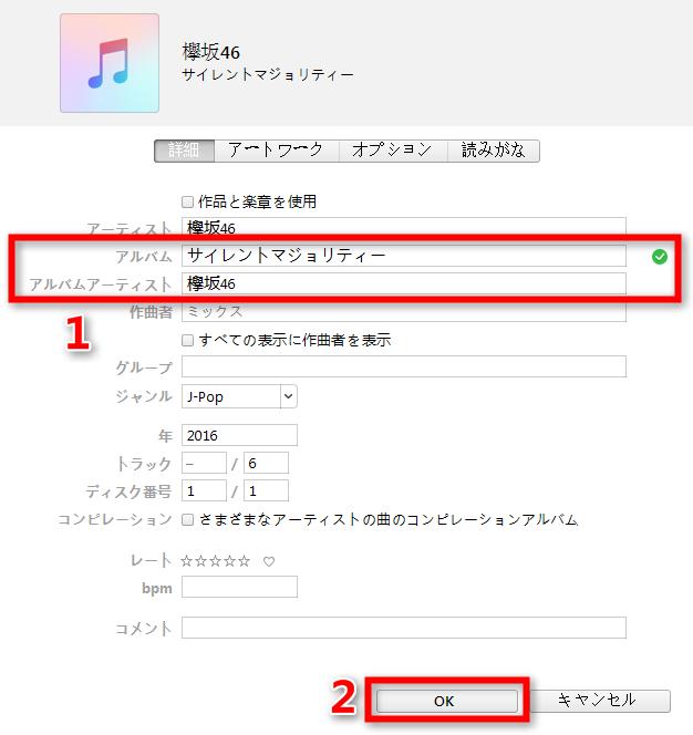 iTunesでバラバラになったアルバムをまとめる手順 ステップ4