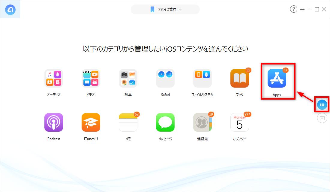 AnyTrans for iOSからiPadアプリのバージョンを確認する - 3