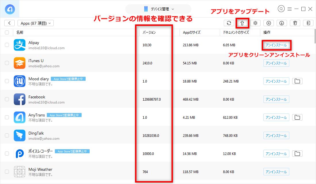 AnyTrans for iOSからiPadアプリのバージョンを確認する - 4