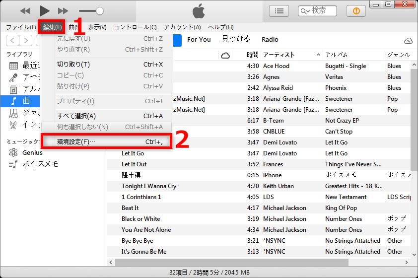 iTunesでiPhoneバックアップを確認する方法