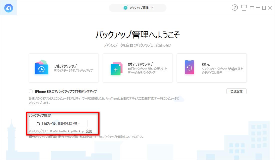 iTunesを使わずにiPhoneバックアップを確認する