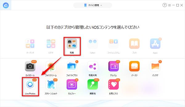 iPhoneの写真の容量を確認する方法 - 2-3