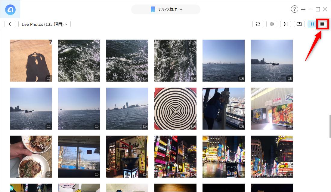 iPhoneの写真の容量を確認する方法 -2-4