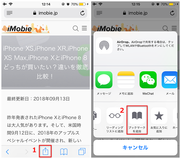 Safariのバージョンを確認する方法 - iPhone・iPadの場合 -1