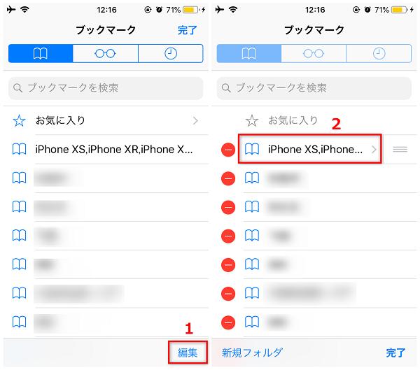 Safariのバージョンを確認する方法 - iPhone・iPadの場合 -2