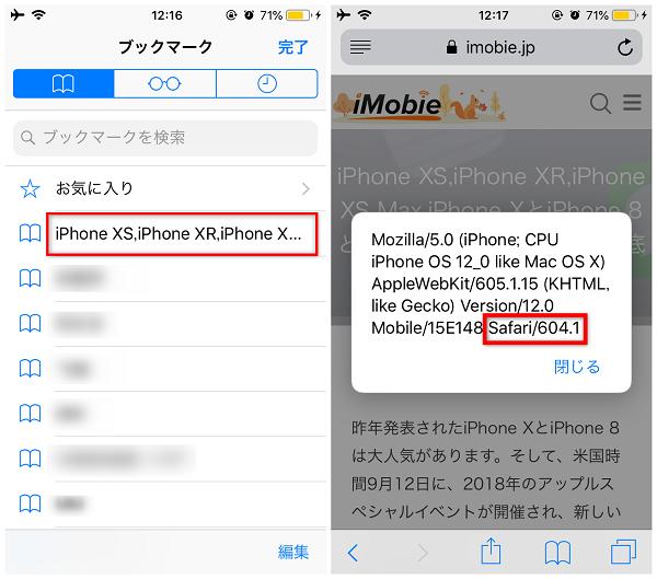 Safariのバージョンを確認する方法 - iPhone・iPadの場合 -4