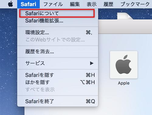 Safariのバージョンを確認する方法 - Macの場合 -1