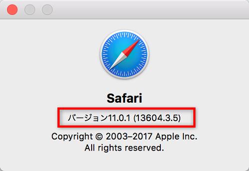 Safariのバージョンを確認する方法 - Macの場合 -2