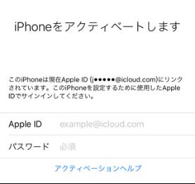 iOS 10/10.1/10.2/10.3不具合-アップデートした後Apple IDでサインインできない