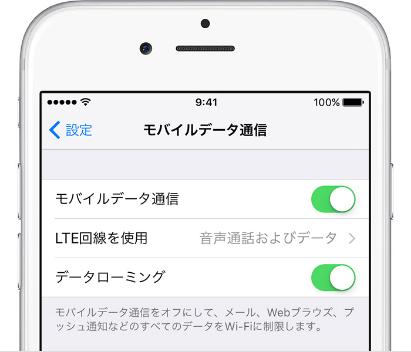 iOS 10/10.1/10.2/10.3不具合-モバイルデータ通信に接続できない