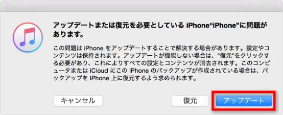 iOS 10/10.1/10.2/10.3不具合-アップデートしたら電源が入らない