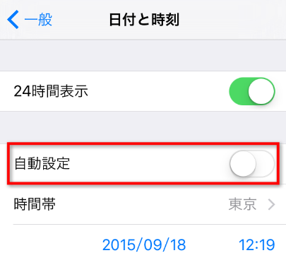 iOS 10/10.1/10.2/10.3不具合-時刻が間違って表示される
