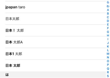 iOS 10/10.1/10.2/10.3の不具合 - 電話帳に登録している名前が何件が太字になった