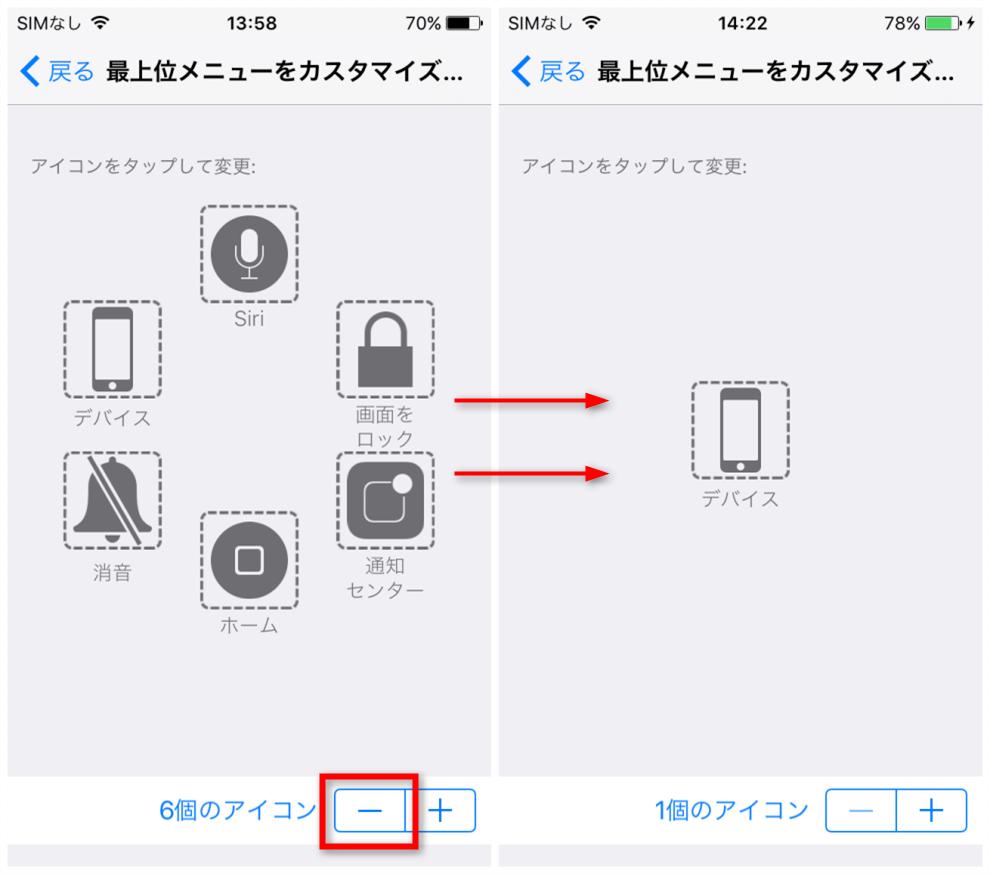 iOS 10/10.1/10.2/10.3の不具合 - シャッター音とスクリーンショット音が大きい ステップ3